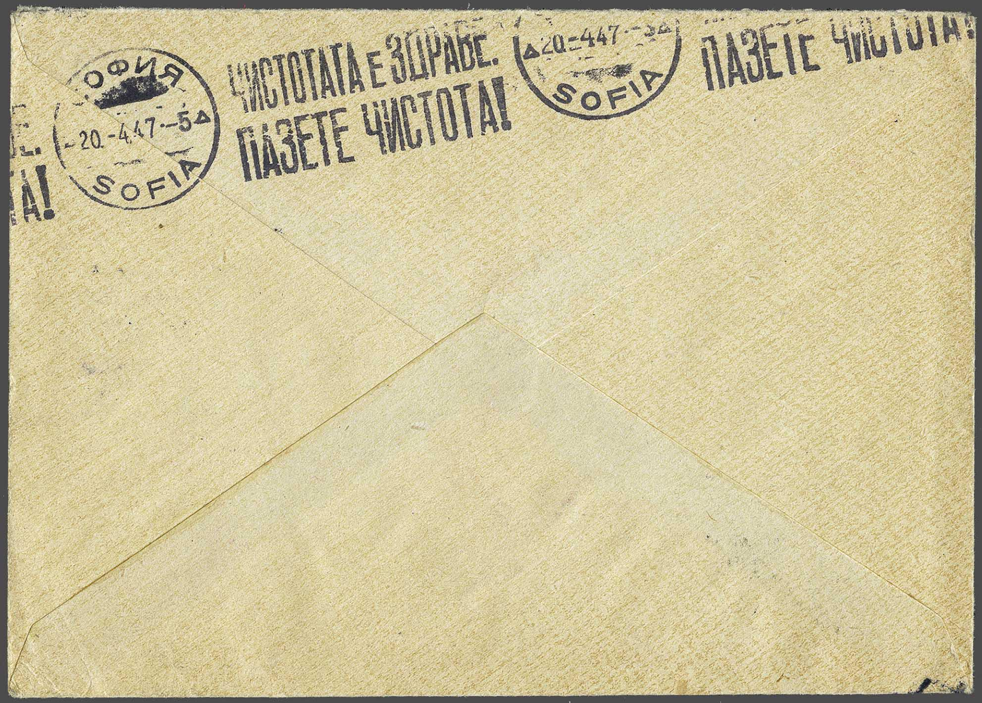 Lot 69 - European Countries Bulgaria -  Corinphila Veilingen Auction 244 -Netherlands and former colonies, WW2 Postal History, Bosnia, German and British colonies, Egypt. - Day 1