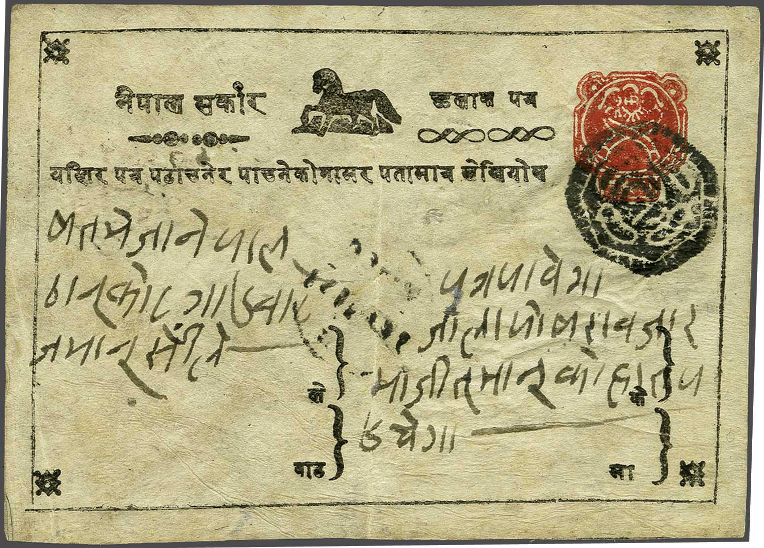 Lot 6 - Great Britain and former colonies Nepal -  Corinphila Veilingen Auction 245-246 Day 1 - Nepal - The Dick van der Wateren Collection, Foreign countries - Single lots, Picture postcards