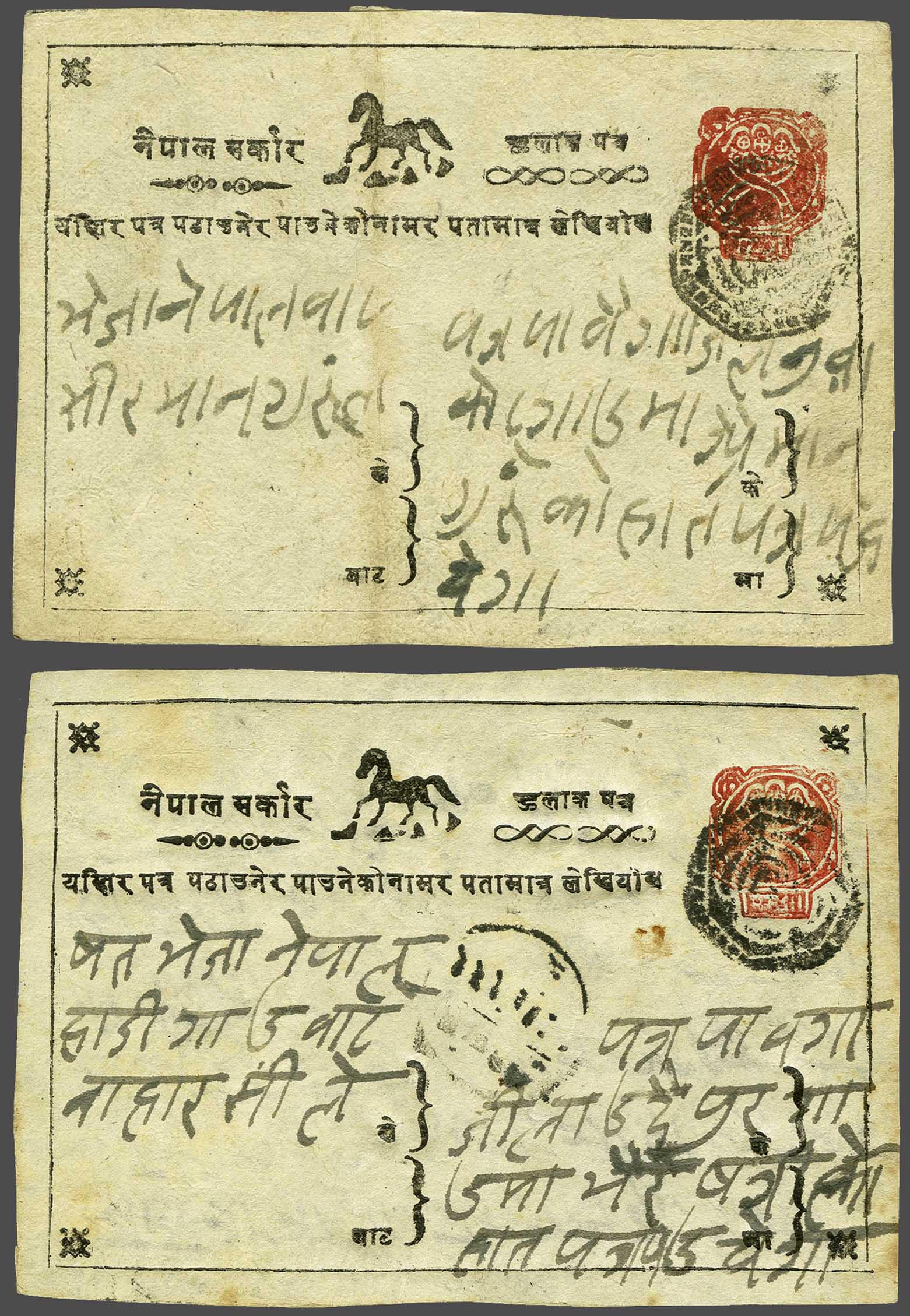 Lot 10 - Great Britain and former colonies Nepal -  Corinphila Veilingen Auction 245-246 Day 1 - Nepal - The Dick van der Wateren Collection, Foreign countries - Single lots, Picture postcards
