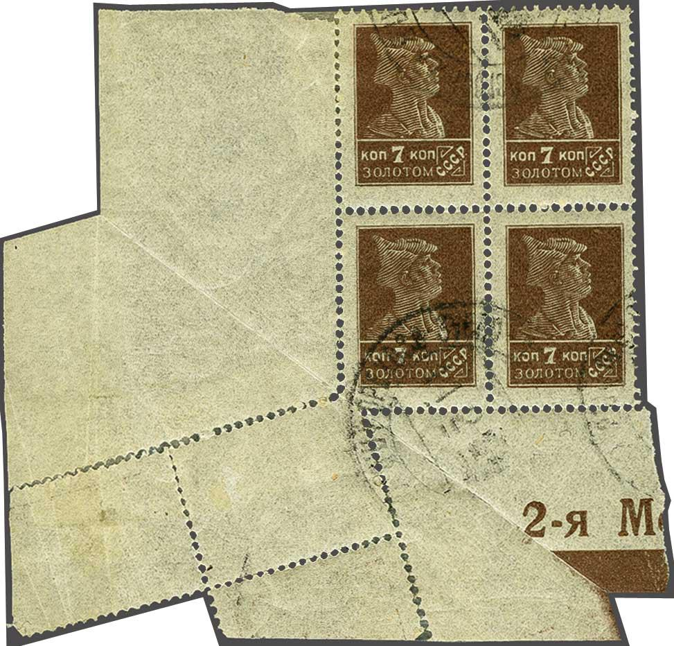 Lot 508 - European Countries Russia -  Corinphila Veilingen Auction 245-246 Day 1 - Nepal - The Dick van der Wateren Collection, Foreign countries - Single lots, Picture postcards