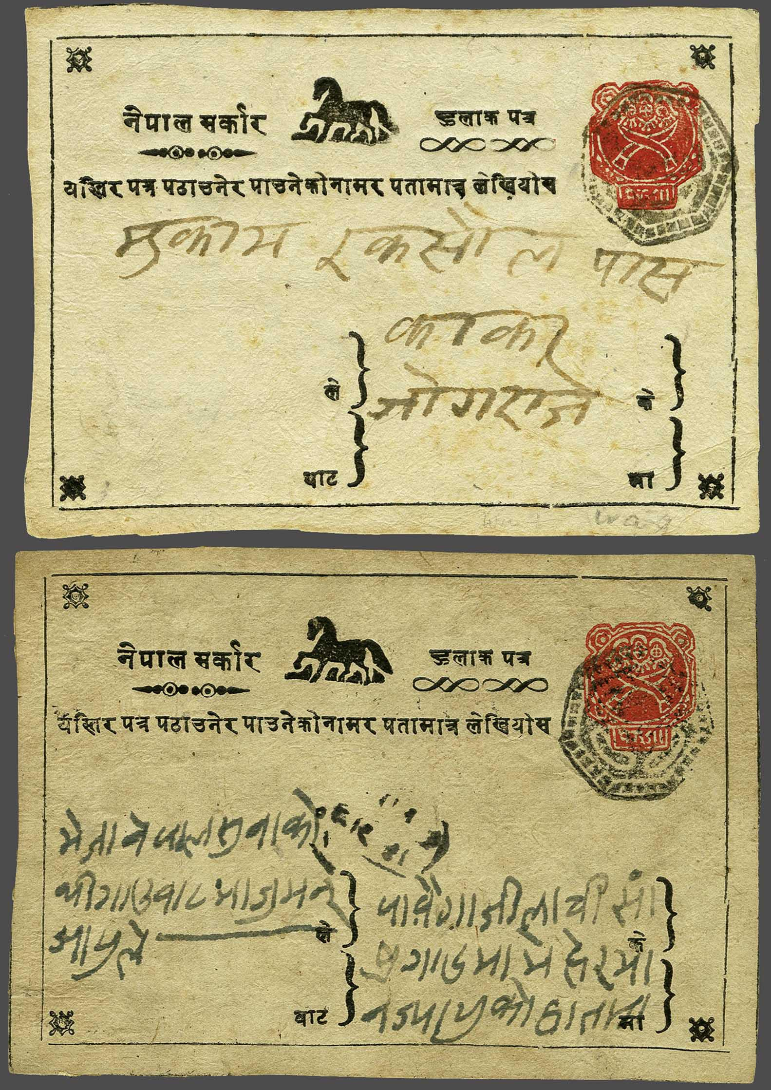 Lot 8 - Great Britain and former colonies Nepal -  Corinphila Veilingen Auction 245-246 Day 1 - Nepal - The Dick van der Wateren Collection, Foreign countries - Single lots, Picture postcards