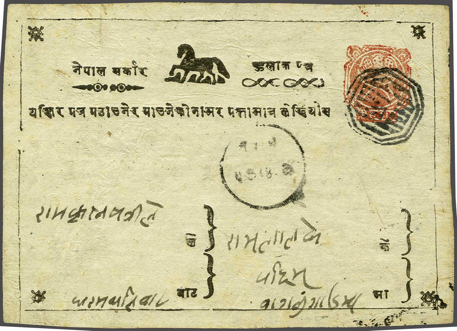 Lot 16 - Great Britain and former colonies Nepal -  Corinphila Veilingen Auction 245-246 Day 1 - Nepal - The Dick van der Wateren Collection, Foreign countries - Single lots, Picture postcards