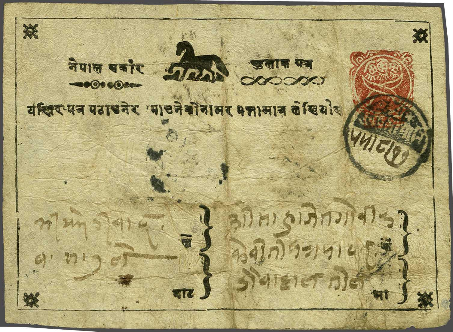 Lot 18 - Great Britain and former colonies Nepal -  Corinphila Veilingen Auction 245-246 Day 1 - Nepal - The Dick van der Wateren Collection, Foreign countries - Single lots, Picture postcards
