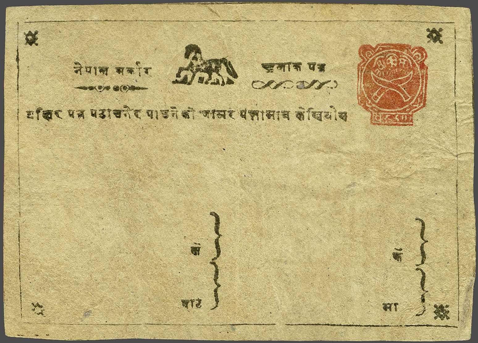 Lot 13 - Great Britain and former colonies Nepal -  Corinphila Veilingen Auction 245-246 Day 1 - Nepal - The Dick van der Wateren Collection, Foreign countries - Single lots, Picture postcards