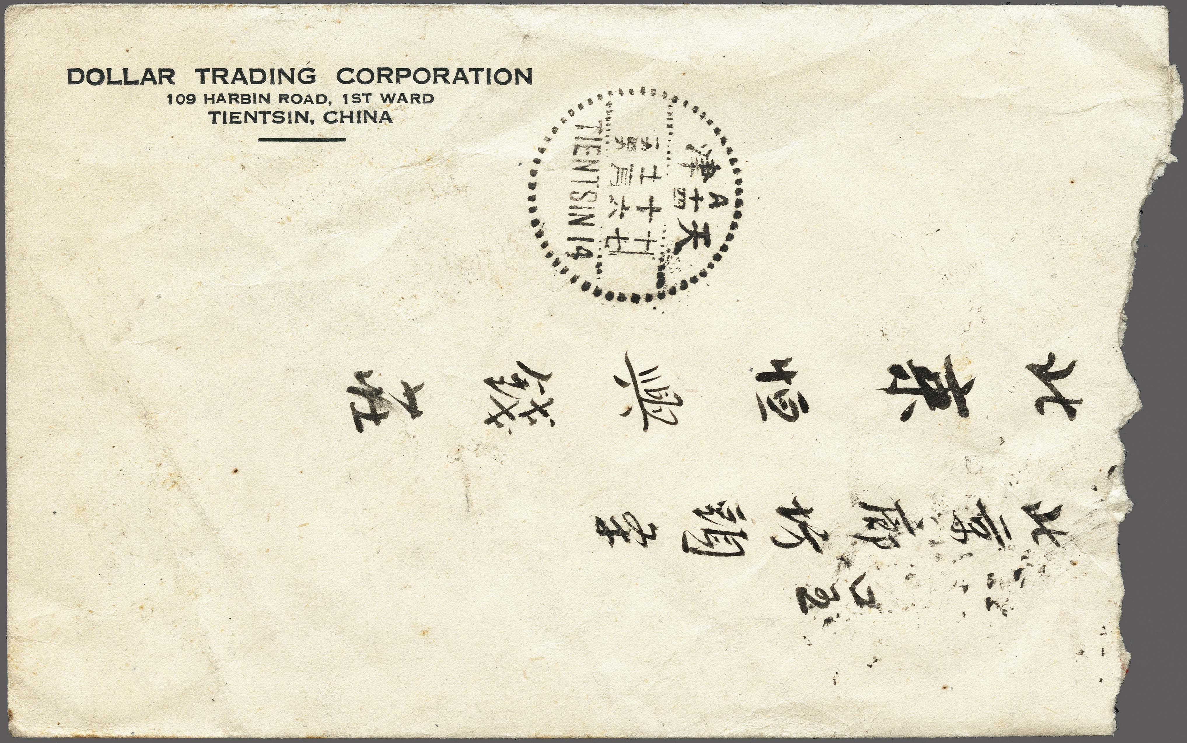 Lot 70 - China China Northern Provinces -  Corinphila Veilingen Auction 250-253 - Day 1 - Foreign countries