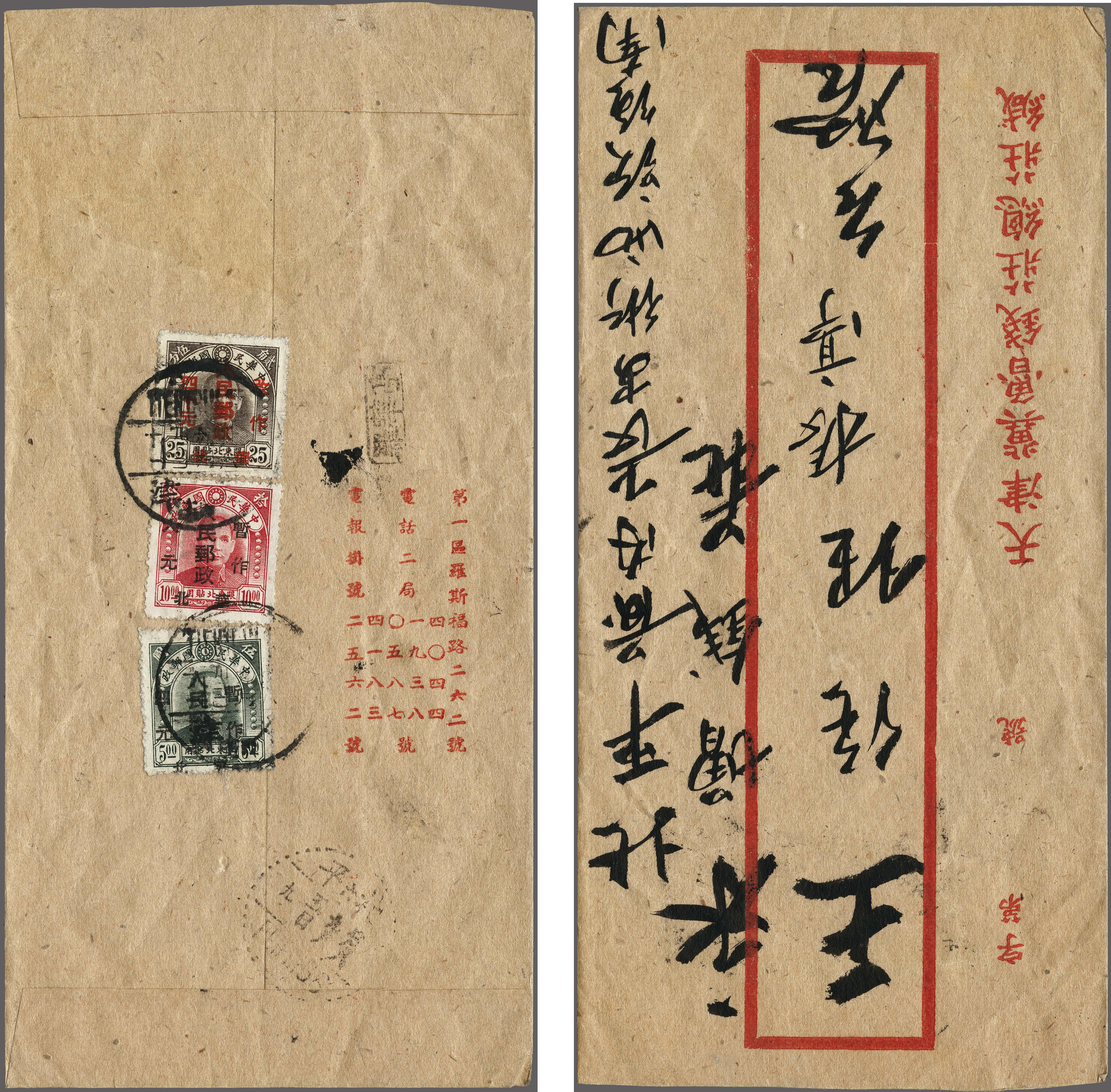 Lot 69 - China China Northern Provinces -  Corinphila Veilingen Auction 250-253 - Day 1 - Foreign countries