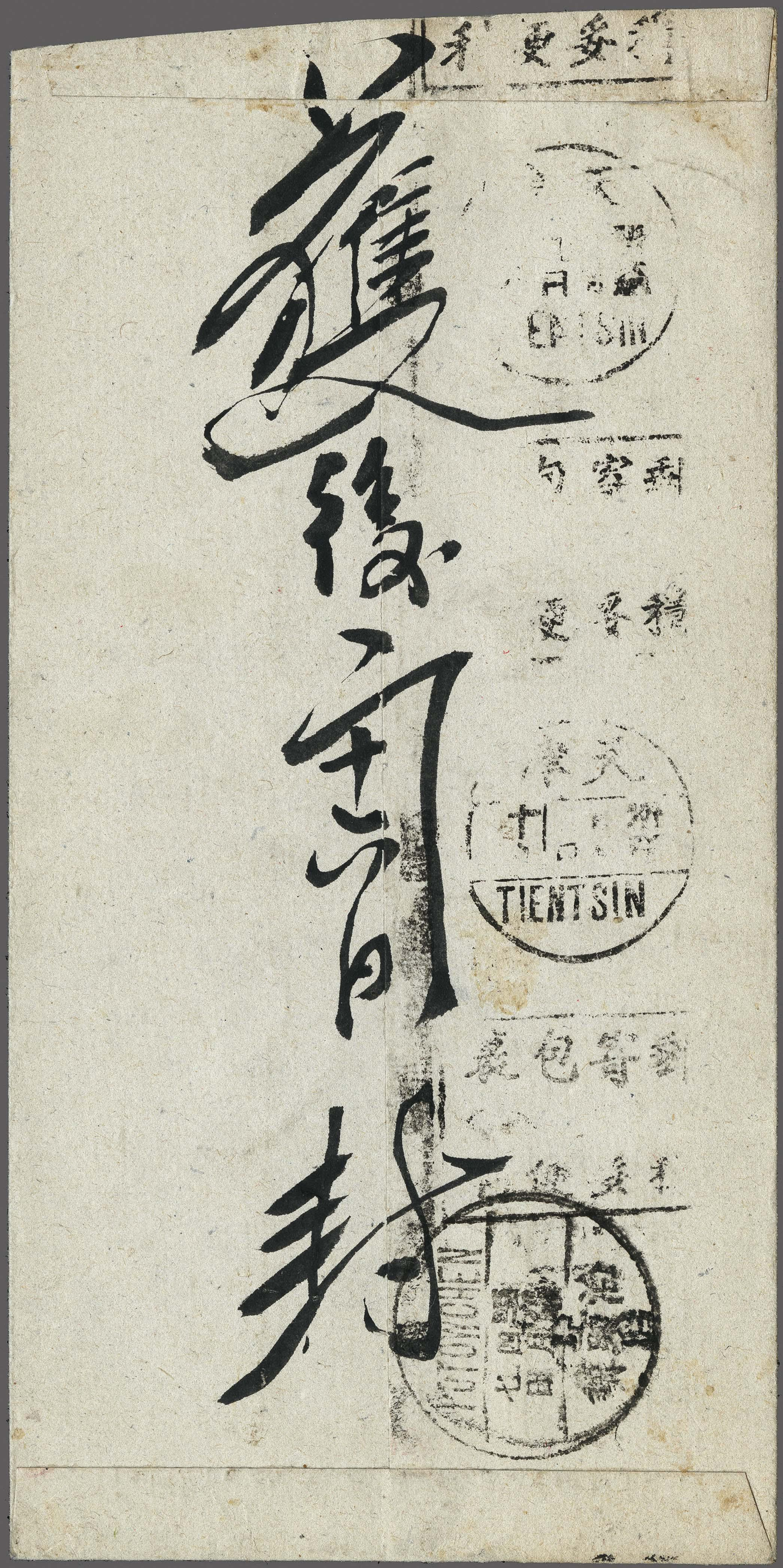 Lot 56 - China China Northern Provinces -  Corinphila Veilingen Auction 250-253 - Day 1 - Foreign countries