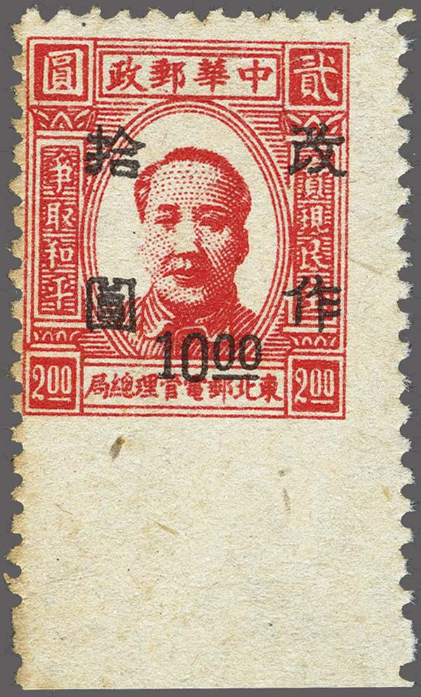 Lot 72 - China China Northeast Provinces -  Corinphila Veilingen Auction 250-253 - Day 1 - Foreign countries