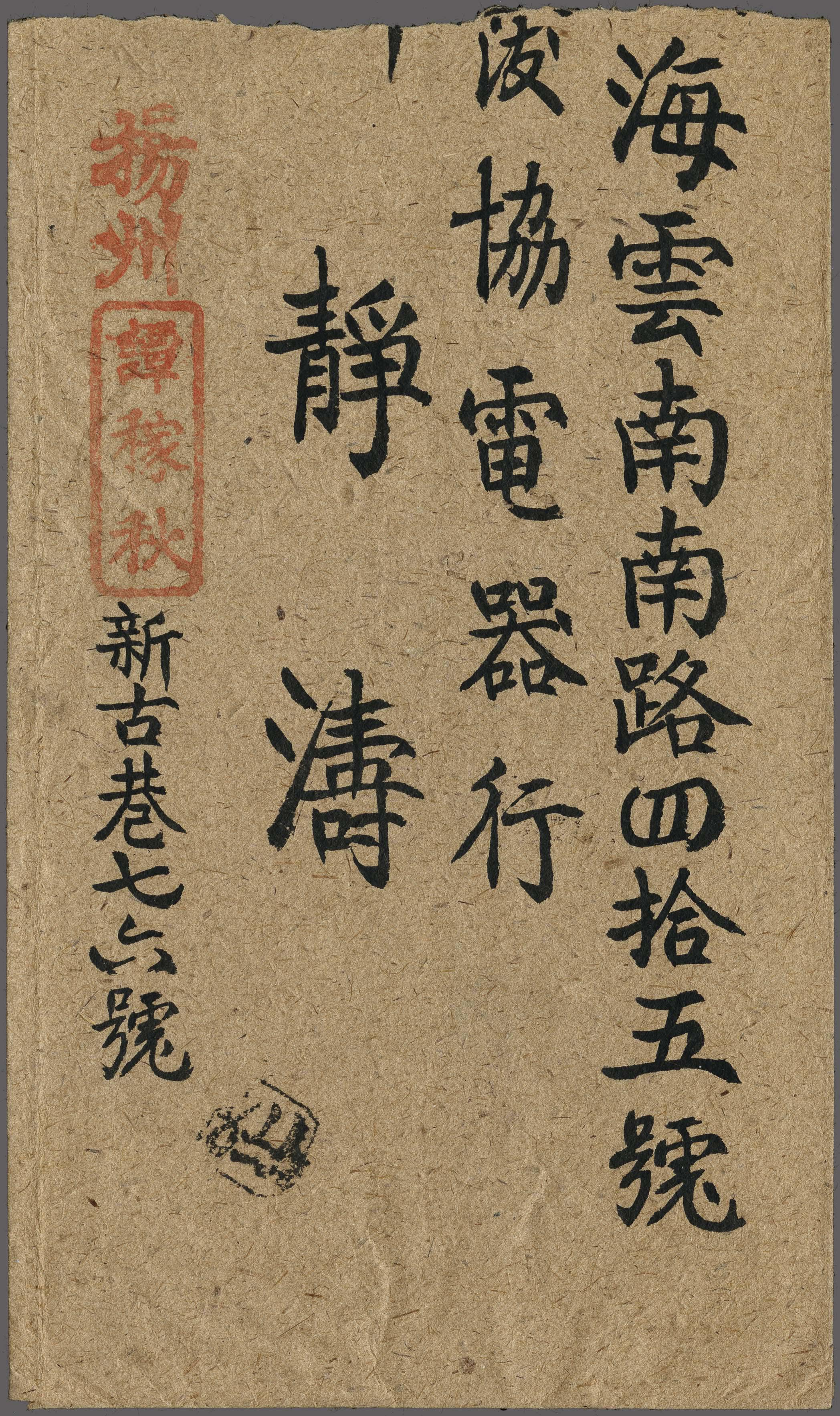 Lot 54 - China China Eastern Provinces -  Corinphila Veilingen Auction 250-253 - Day 1 - Foreign countries
