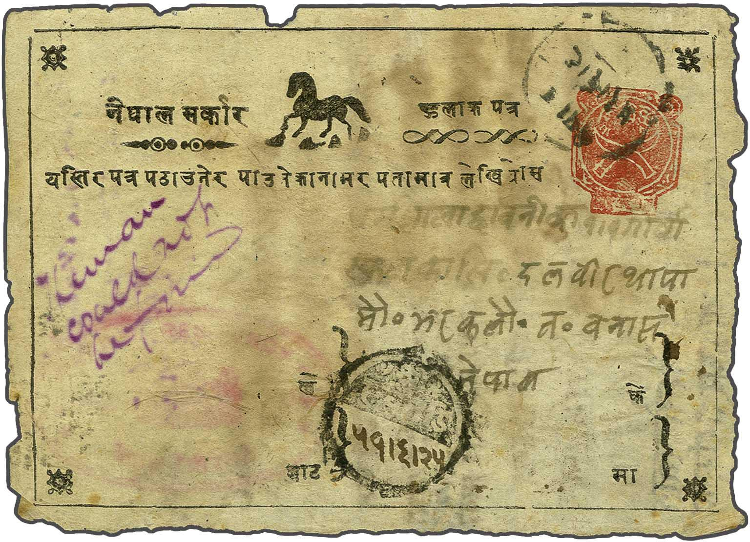 Lot 21 - Great Britain and former colonies Nepal -  Corinphila Veilingen Auction 245-246 Day 1 - Nepal - The Dick van der Wateren Collection, Foreign countries - Single lots, Picture postcards