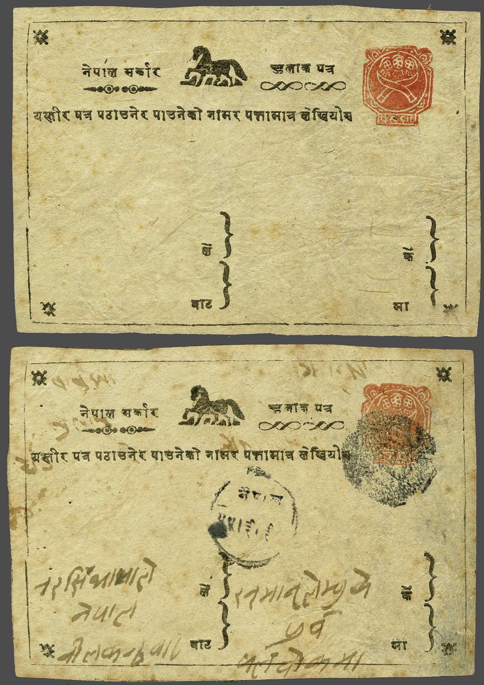 Lot 14 - Great Britain and former colonies Nepal -  Corinphila Veilingen Auction 245-246 Day 1 - Nepal - The Dick van der Wateren Collection, Foreign countries - Single lots, Picture postcards