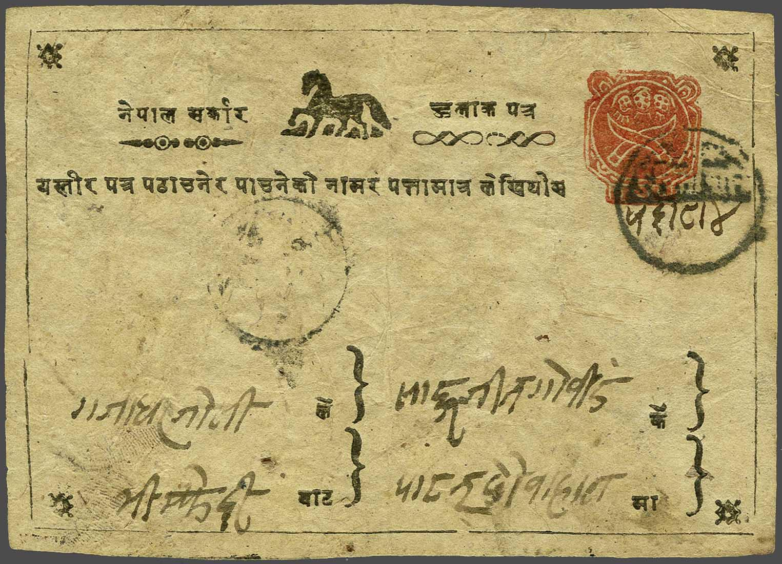 Lot 15 - Great Britain and former colonies Nepal -  Corinphila Veilingen Auction 245-246 Day 1 - Nepal - The Dick van der Wateren Collection, Foreign countries - Single lots, Picture postcards
