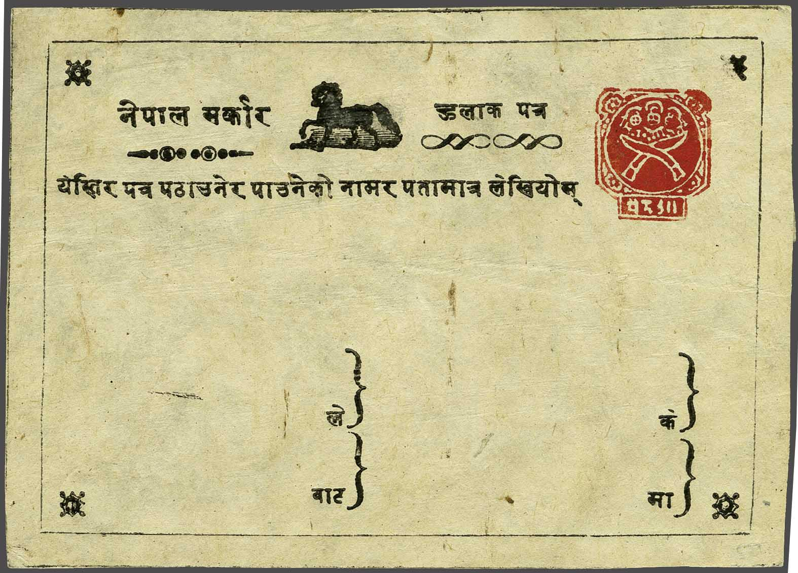 Lot 2 - Great Britain and former colonies Nepal -  Corinphila Veilingen Auction 245-246 Day 1 - Nepal - The Dick van der Wateren Collection, Foreign countries - Single lots, Picture postcards