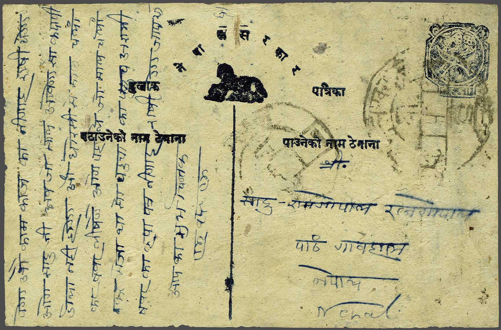 Lot 52 - Great Britain and former colonies Nepal -  Corinphila Veilingen Auction 245-246 Day 1 - Nepal - The Dick van der Wateren Collection, Foreign countries - Single lots, Picture postcards