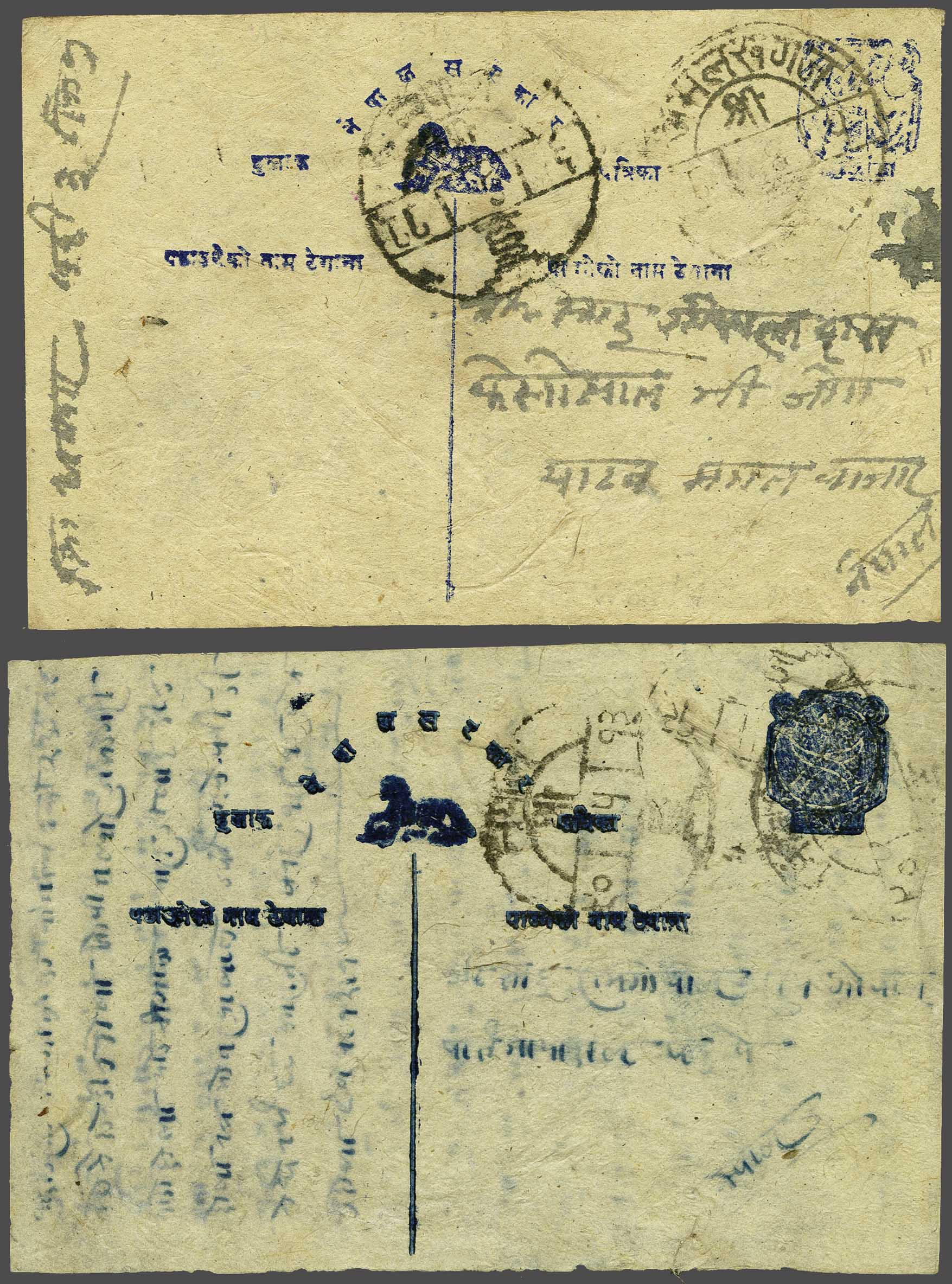 Lot 49 - Great Britain and former colonies Nepal -  Corinphila Veilingen Auction 245-246 Day 1 - Nepal - The Dick van der Wateren Collection, Foreign countries - Single lots, Picture postcards