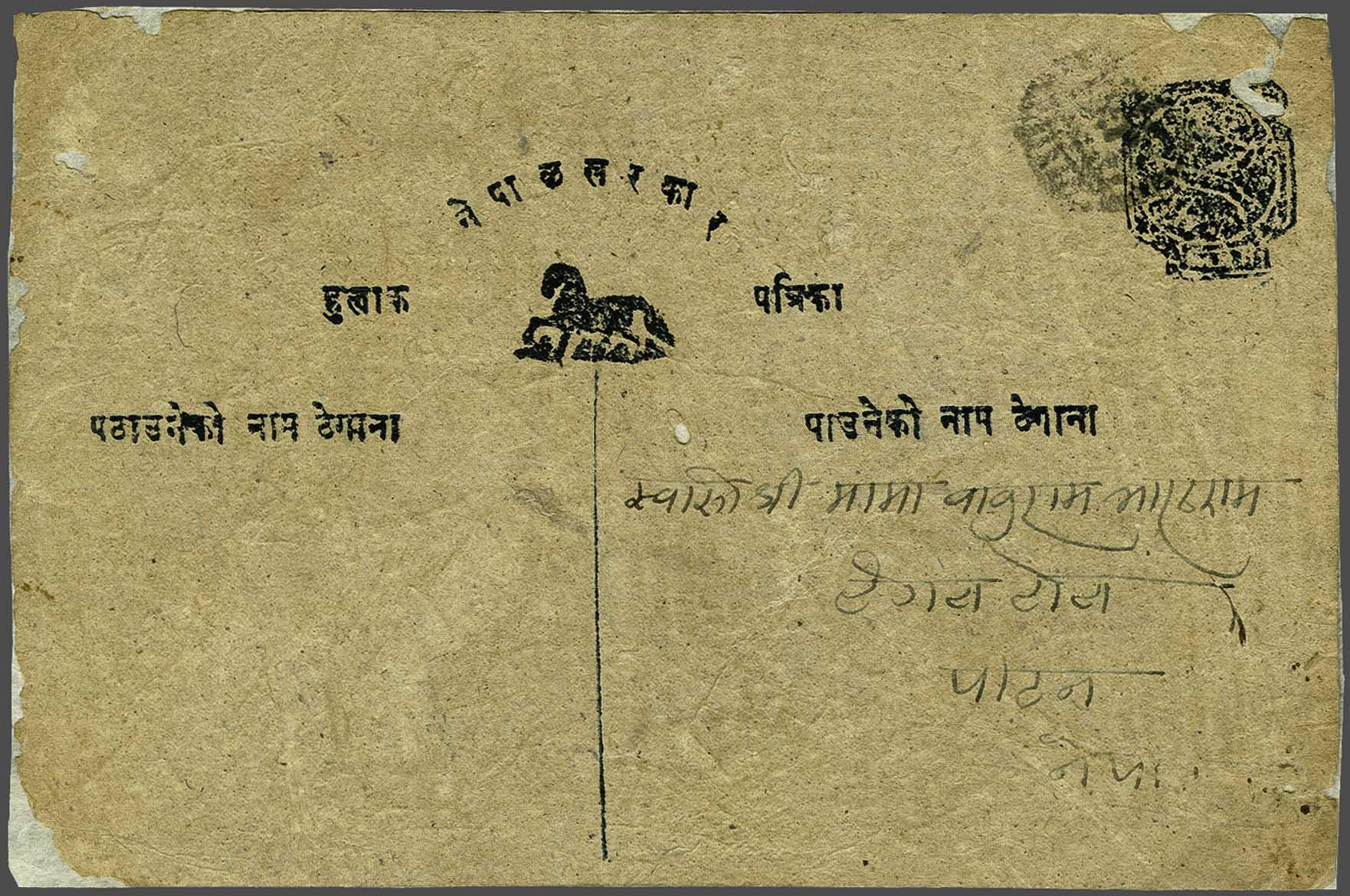 Lot 55 - Great Britain and former colonies Nepal -  Corinphila Veilingen Auction 245-246 Day 1 - Nepal - The Dick van der Wateren Collection, Foreign countries - Single lots, Picture postcards
