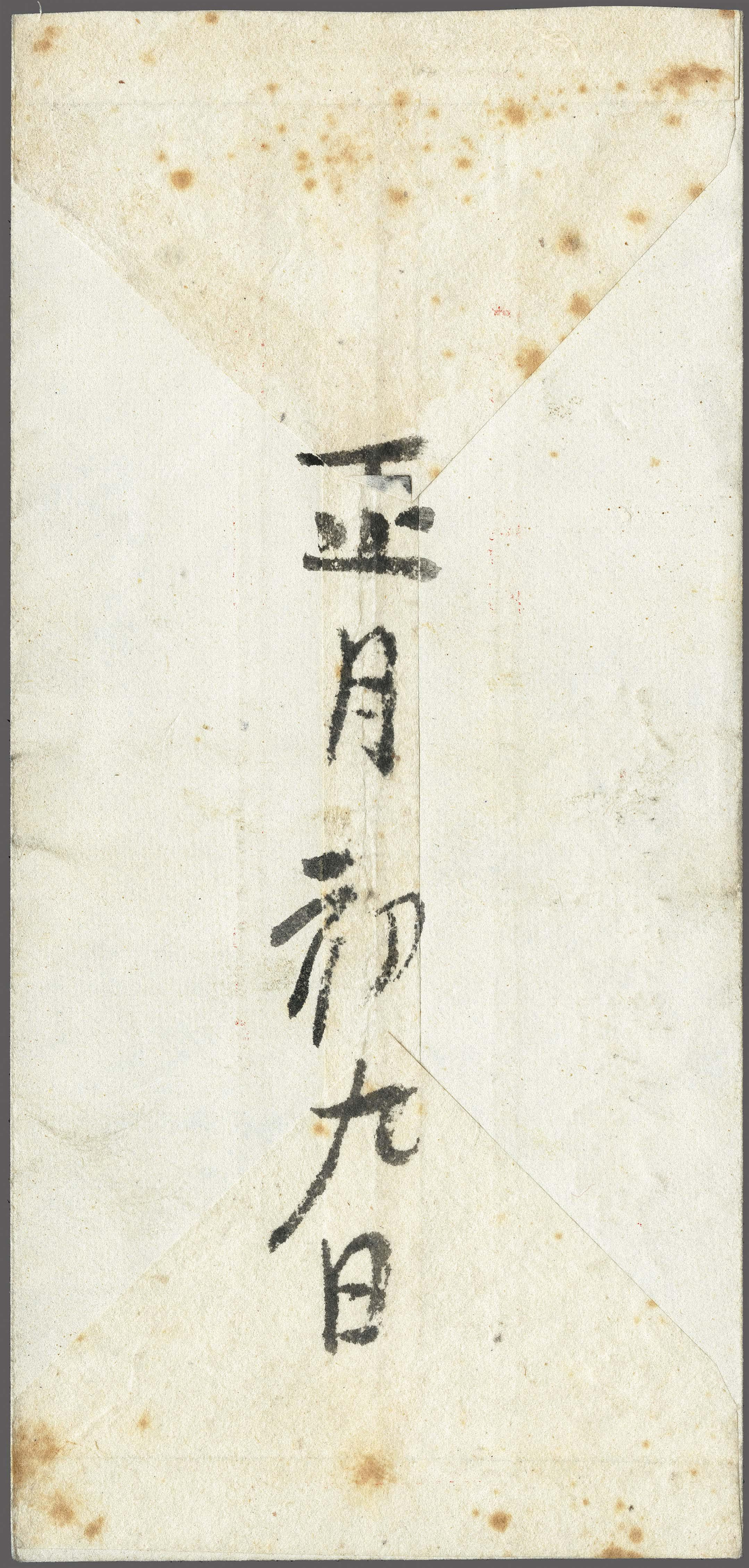 Lot 61 - China China Northern Provinces -  Corinphila Veilingen Auction 250-253 - Day 1 - Foreign countries