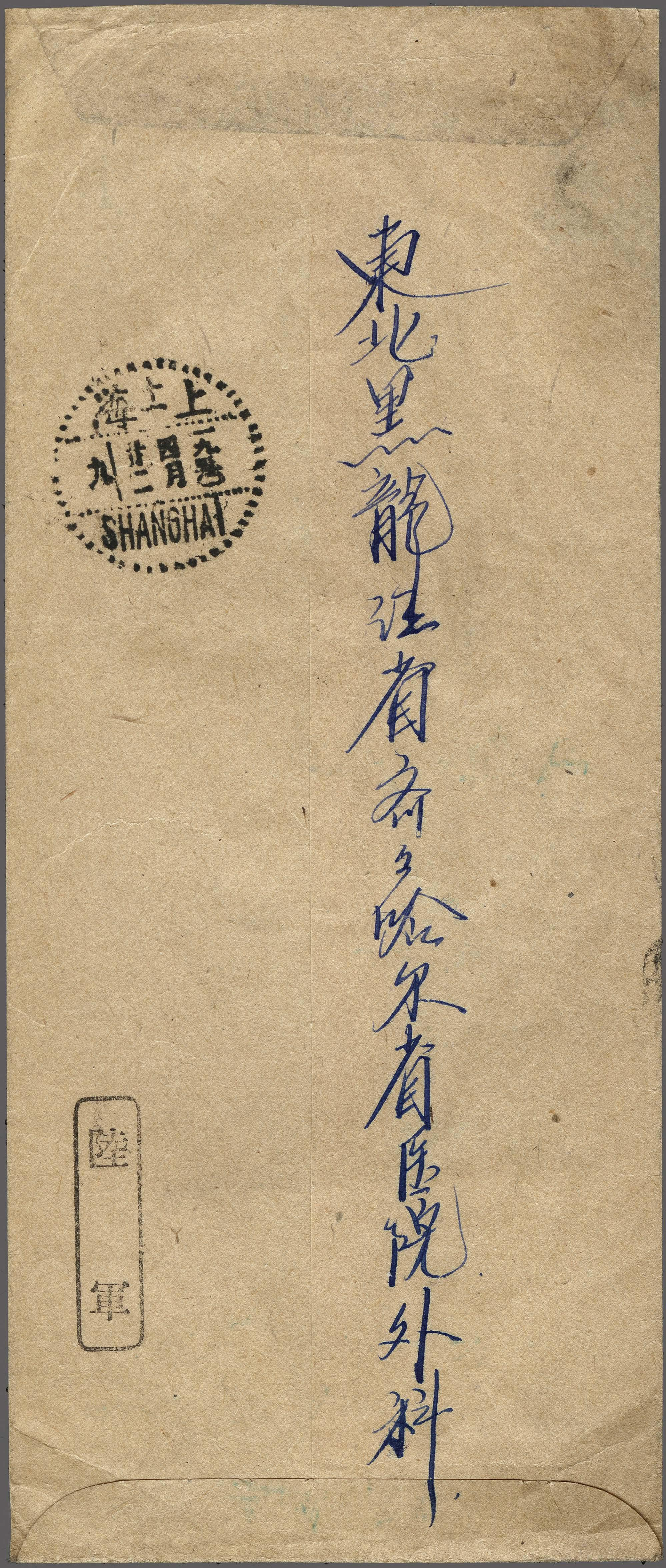 Lot 75 - China China Northeast Provinces -  Corinphila Veilingen Auction 250-253 - Day 1 - Foreign countries