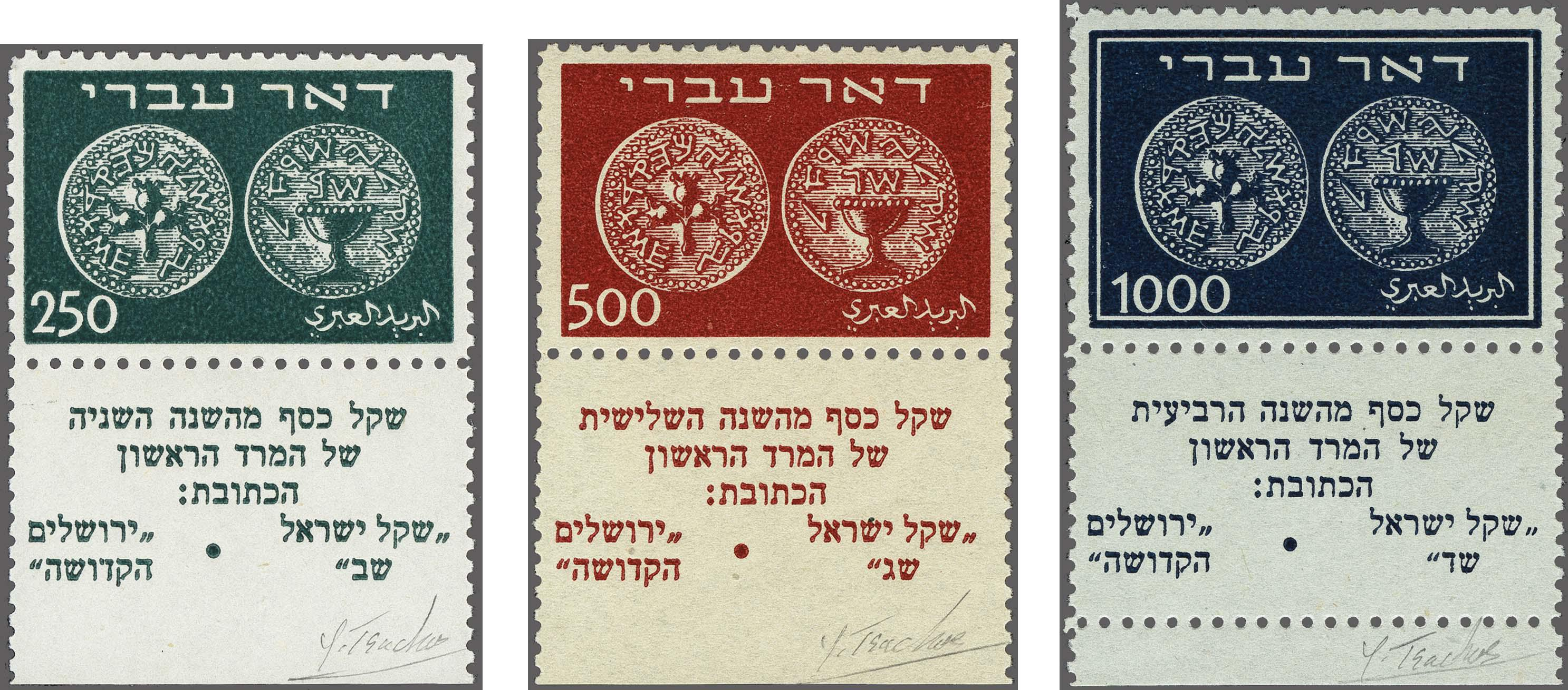 Lot 203 - Outside Europa Israel -  Corinphila Veilingen Auction 250-253 - Day 1 - Foreign countries