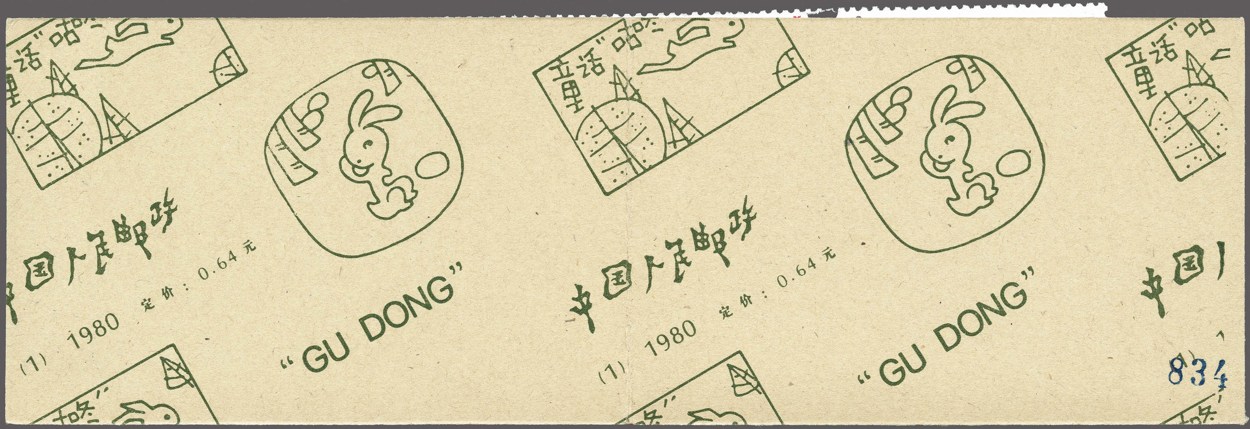 Lot 46 - Outside Europa China -  Corinphila Veilingen Auction 250-253 - Day 1 - Foreign countries