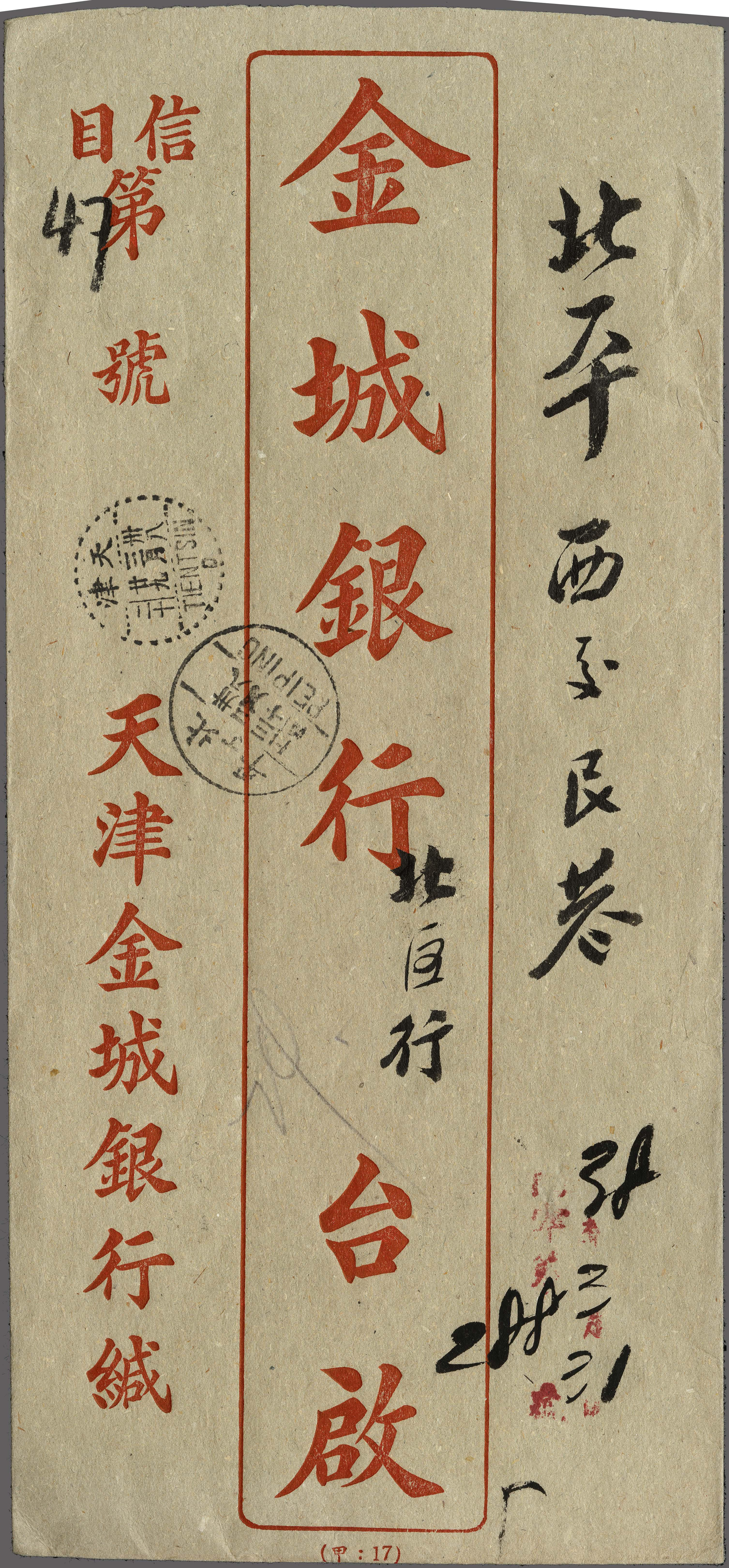 Lot 68 - China China Northern Provinces -  Corinphila Veilingen Auction 250-253 - Day 1 - Foreign countries