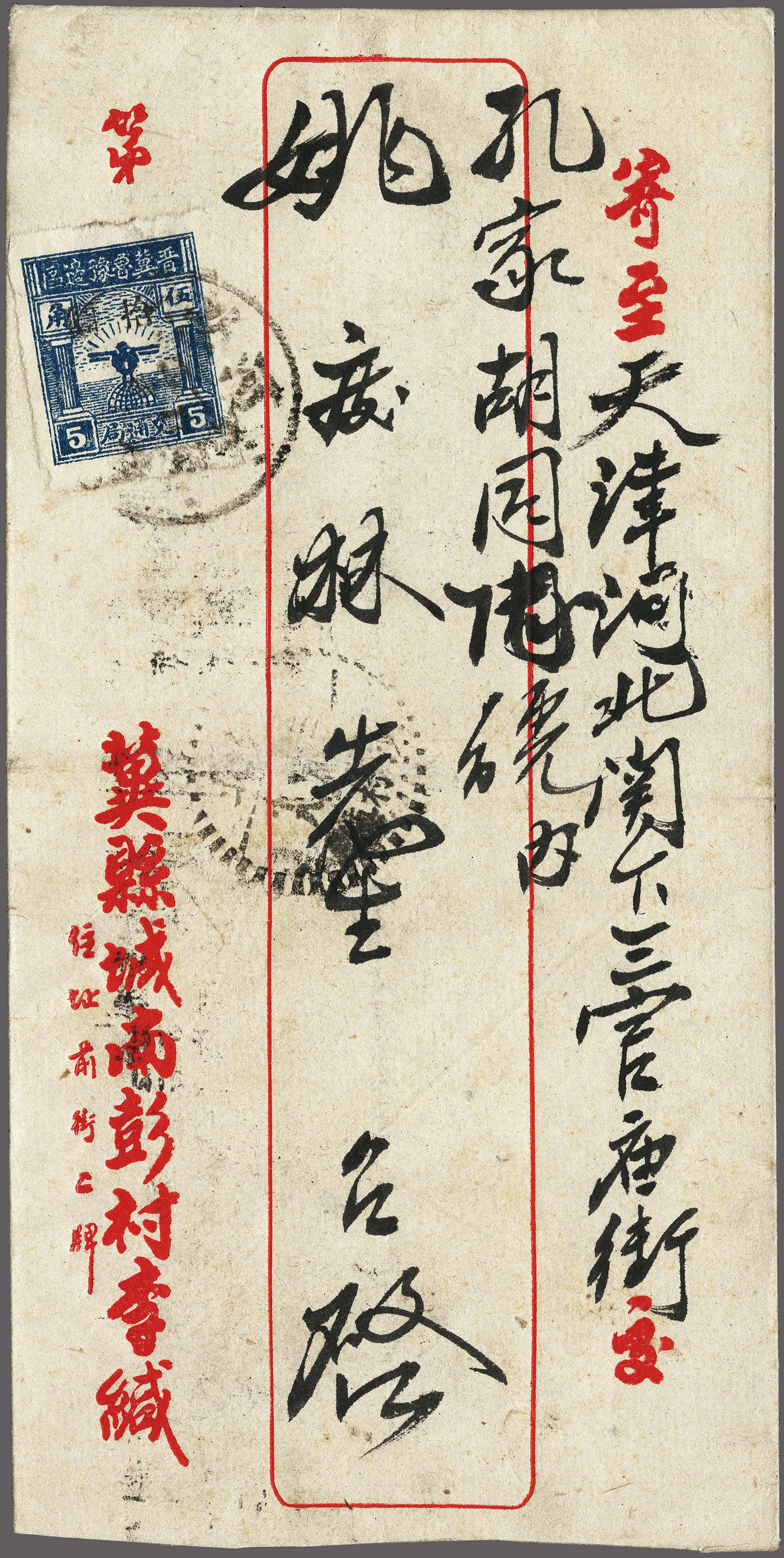 Lot 60 - China China Northern Provinces -  Corinphila Veilingen Auction 250-253 - Day 1 - Foreign countries