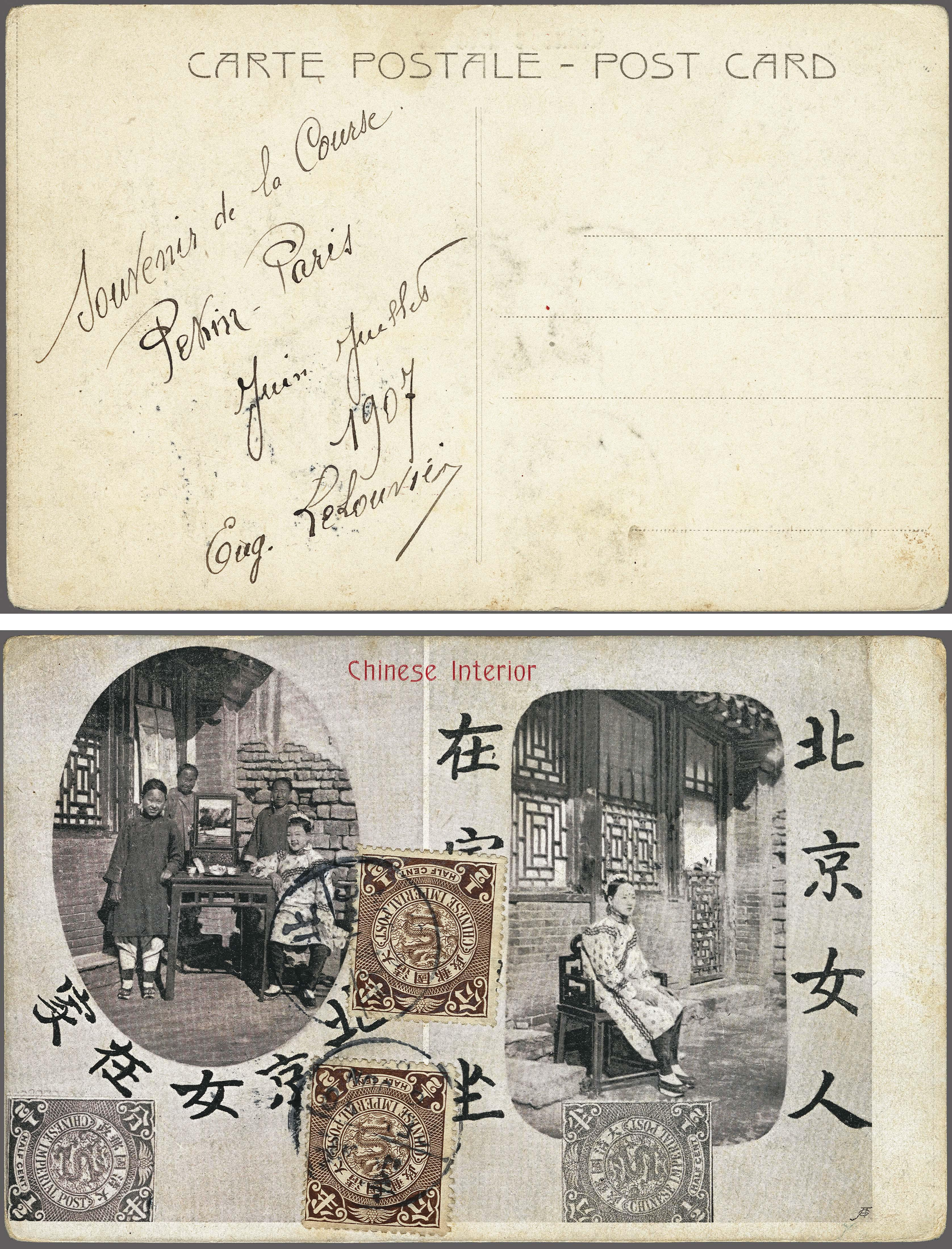 Lot 38 - Outside Europa China -  Corinphila Veilingen Auction 250-253 - Day 1 - Foreign countries