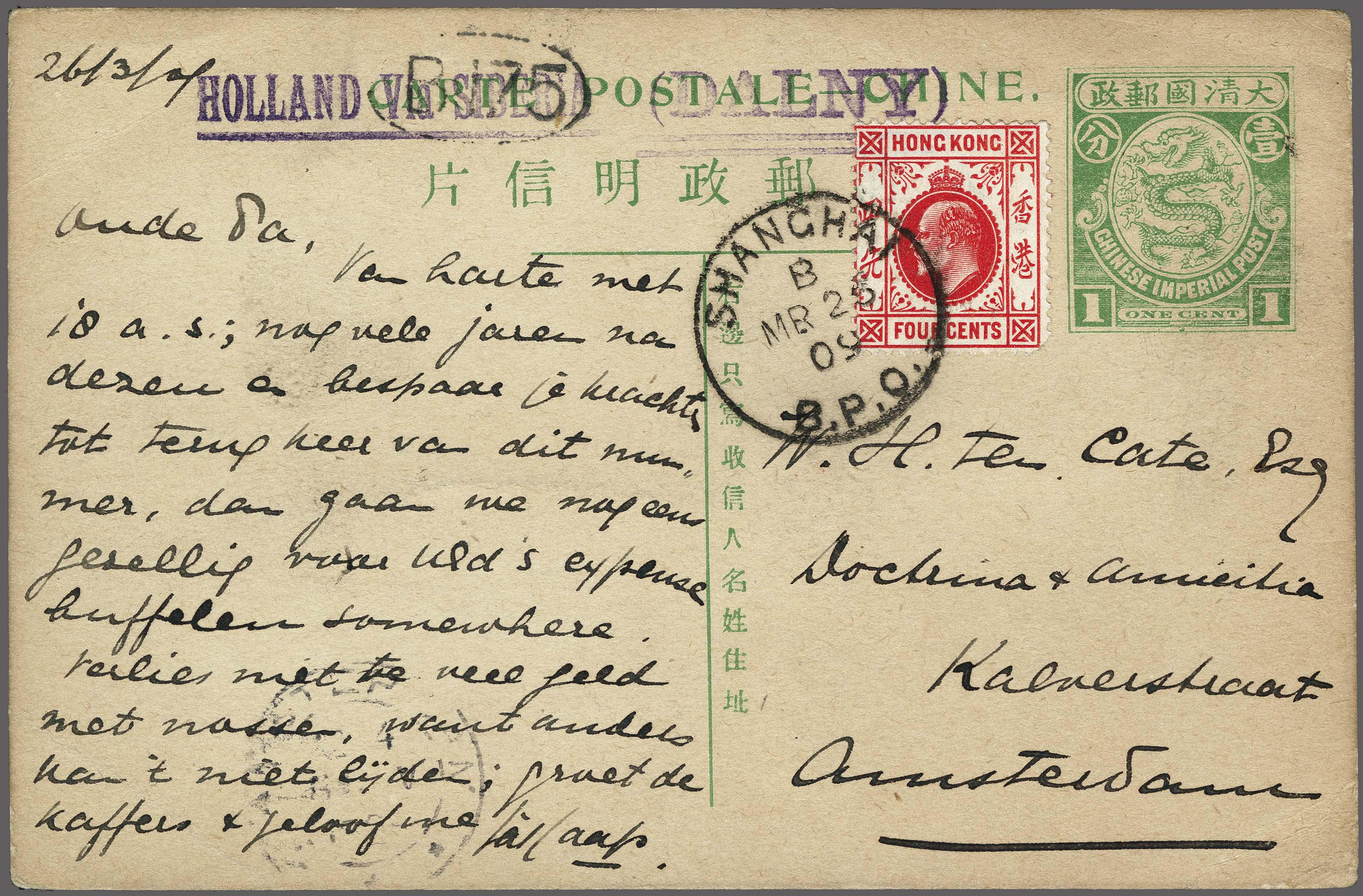 Lot 144 - Great Britain and former colonies Hong Kong Treaty Ports -  Corinphila Veilingen Auction 250-253 - Day 1 - Foreign countries