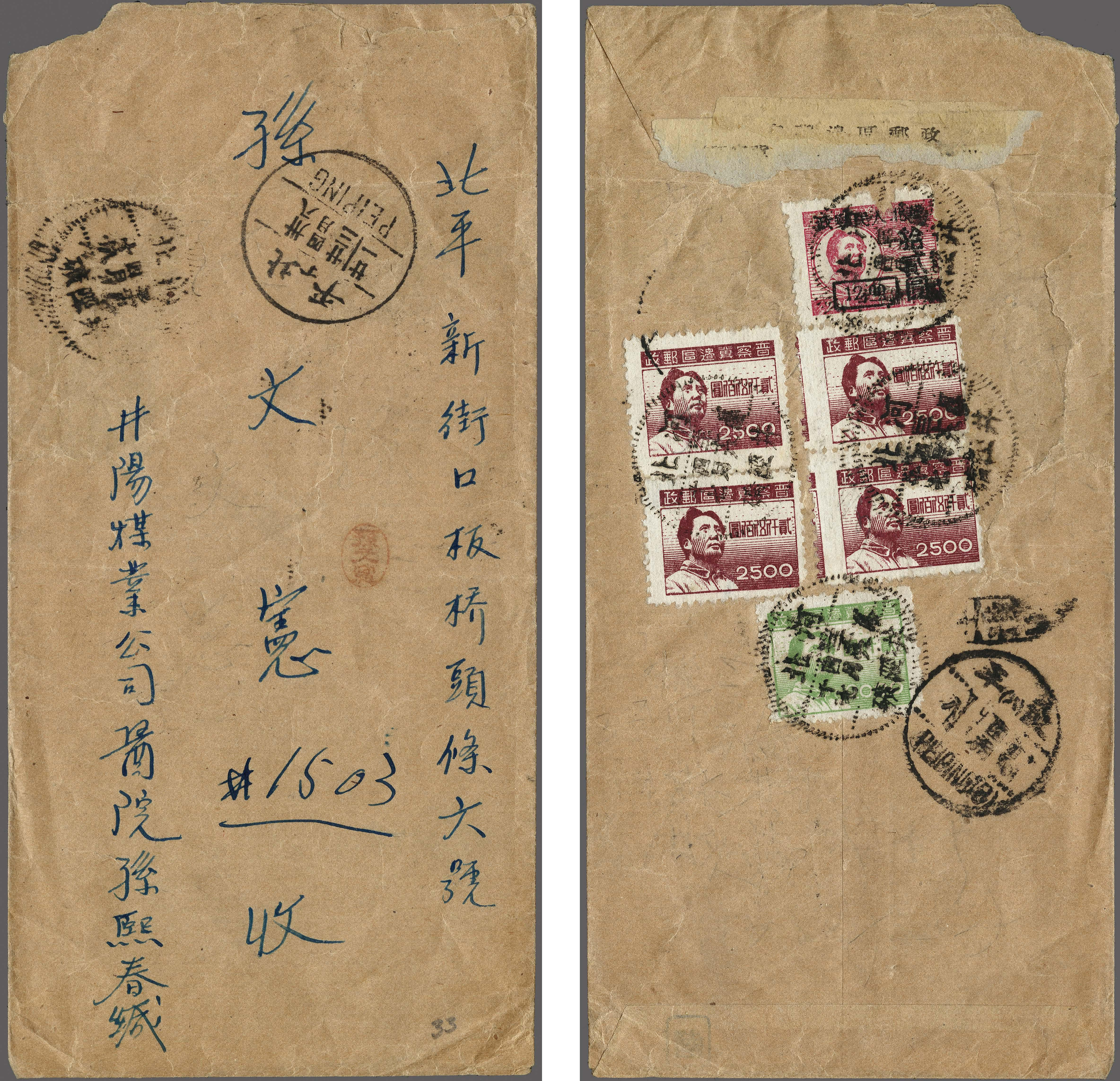 Lot 57 - China China Northern Provinces -  Corinphila Veilingen Auction 250-253 - Day 1 - Foreign countries