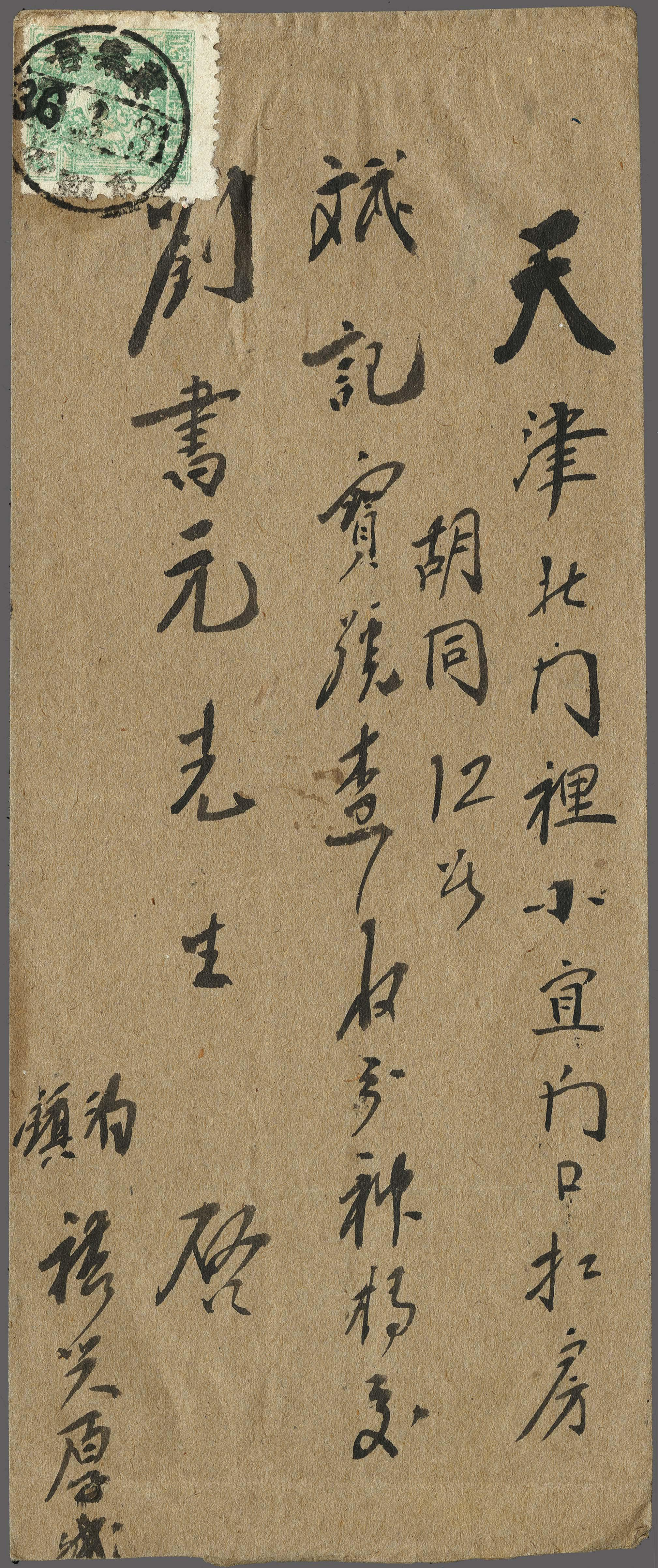 Lot 55 - China China Northern Provinces -  Corinphila Veilingen Auction 250-253 - Day 1 - Foreign countries