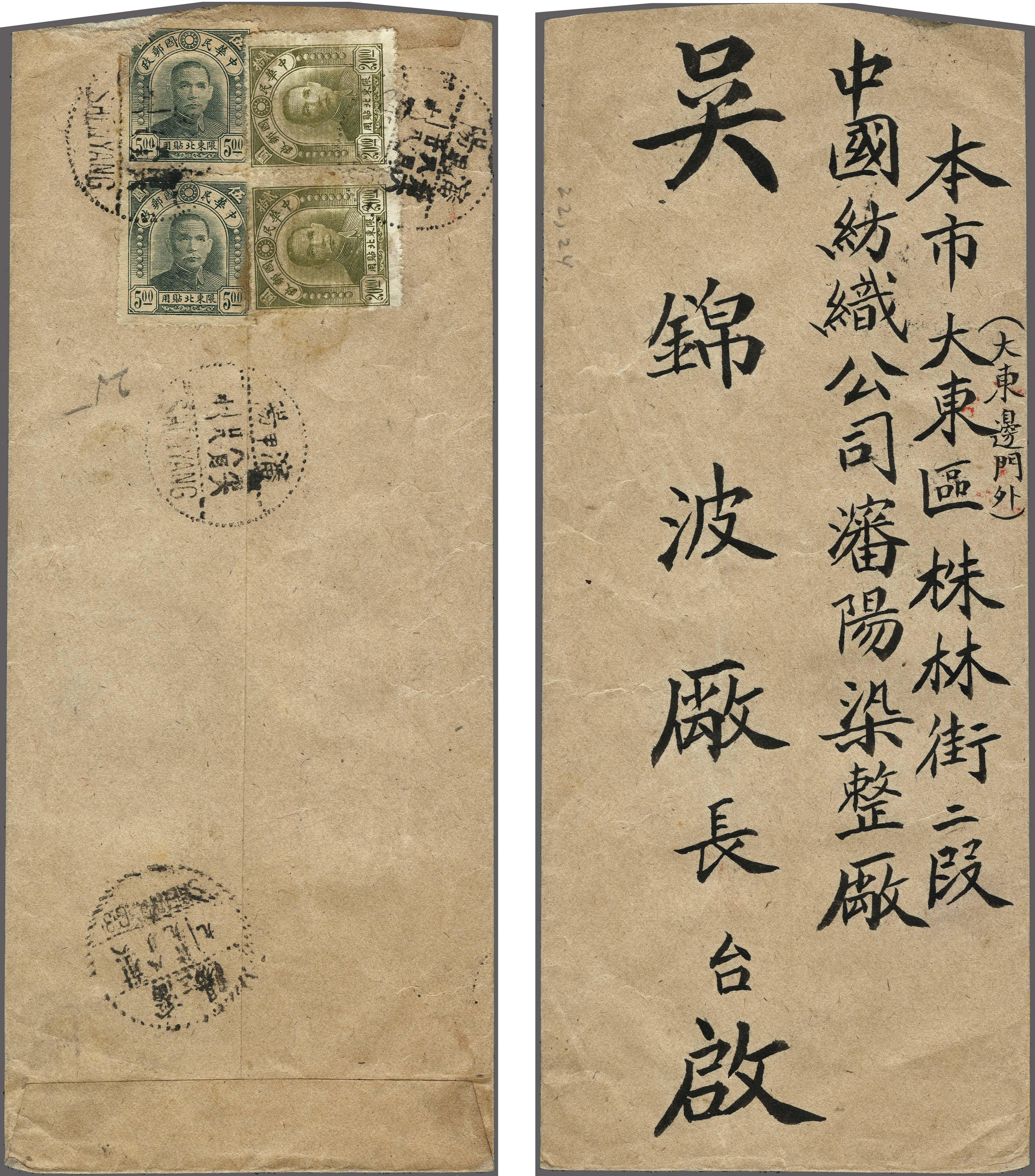 Lot 51 - China China Northeast Provinces -  Corinphila Veilingen Auction 250-253 - Day 1 - Foreign countries